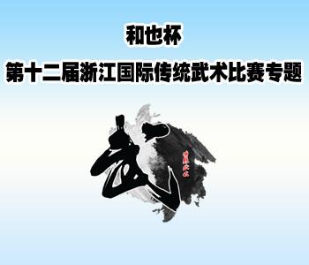 """""""和也杯""""第十二届浙江国际传统武术比赛"""