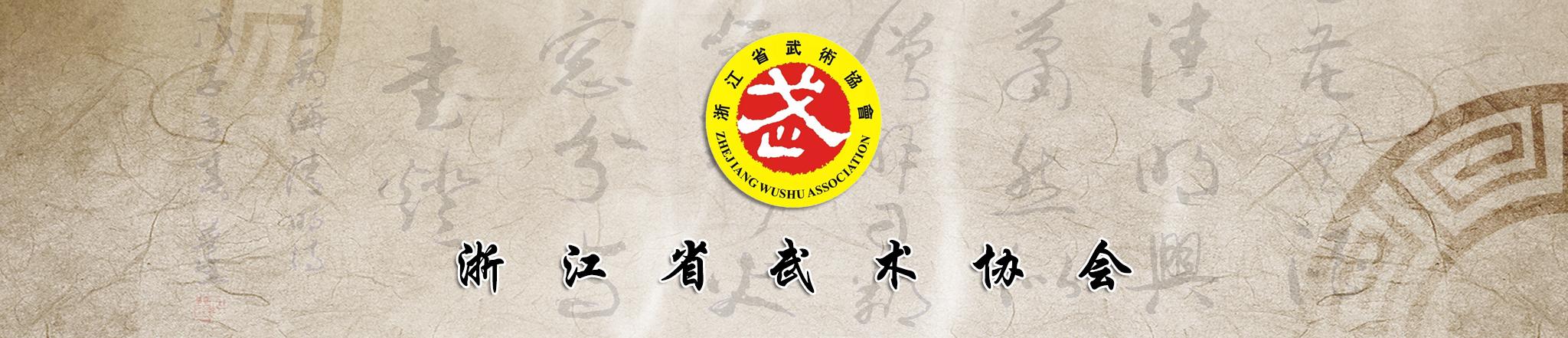 浙江省武术协会