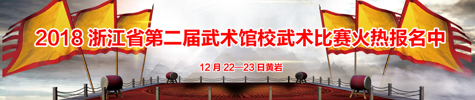 第十三届浙江国际传统武术比赛