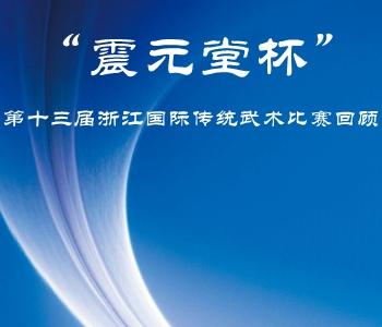 """""""震元堂杯""""第十三届浙江国际传统武术比赛..."""