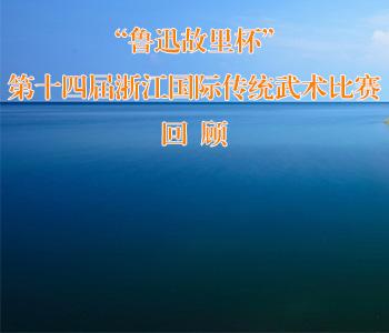 """""""鲁迅故里杯""""第十四届浙江国际传统武术比..."""